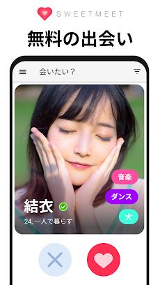 無料チャット&デートアプリのおすすめ画像1