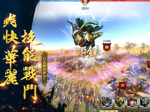 u771fu4e09u570bu5927u62302 3.1.0 screenshots 10