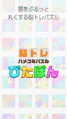 大人の脳トレ!ぴたぽん 頭が良くなる無料パズル ゲームのおすすめ画像4