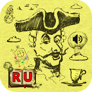 Oh, that Munchausen! - book game, tales in Russian