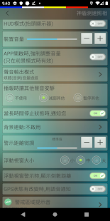 神盾測速照相 Screenshot