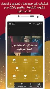 Arabic Designer - Write text on photo screenshots 2