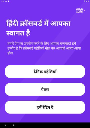 Indic Crosswords - Hindi, Telugu, Tamil & Kannada  screenshots 4