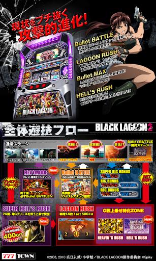 [777TOWN]BLACK LAGOON2 screenshots 1
