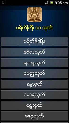 Dhamma  screenshots 3
