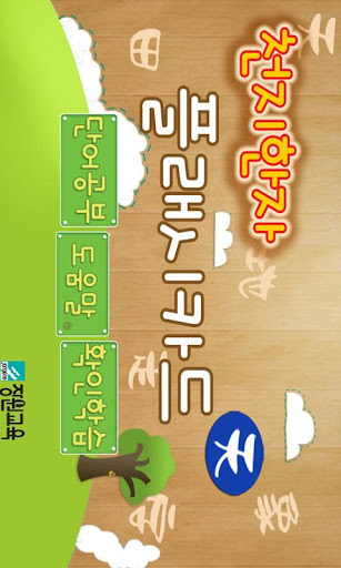 [장원] 천지한자 플래시카드(천) For PC Windows (7, 8, 10, 10X) & Mac Computer Image Number- 5