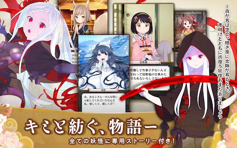 妖怪百姫たん![妖怪×美少女育成ゲームアプリの決定版] 3
