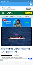 All Bangla Newspaper and TV channels screenshot thumbnail