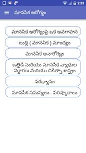 Mental Health Telugu  For Windows 7/8/10 Pc And Mac   Download & Setup 2
