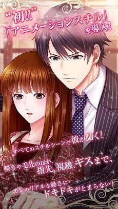 運命の恋をしたオトナたち~女性向け人気恋愛ゲーム・乙女ゲームのおすすめ画像1