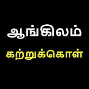 ஆங்கிலம் கற்றுக்கொள் | Learn English in Tamil