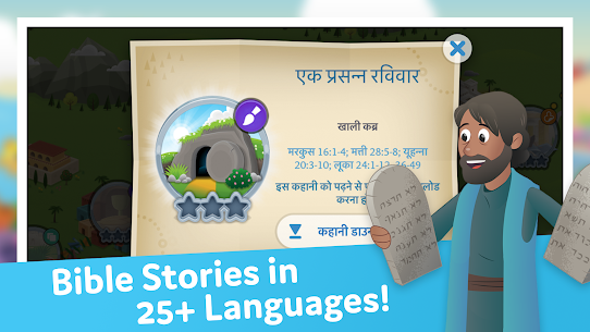 Free Bible App for Kids  Audio amp  Interactive Stories 5