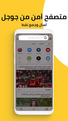 Wasla Browser | u0648u0635u0644u0629 3.7.12 Screenshots 2