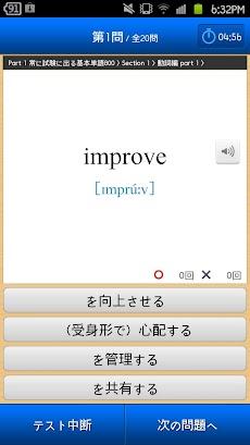 英単語ターゲット1900公式アプリ    ビッグローブ英単語のおすすめ画像3