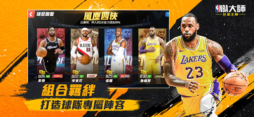 NBAu5927u5e2b Mobile - Carmelo Anthonyu91cdu78c5u4ee3u8a00 3.9.10 screenshots 17