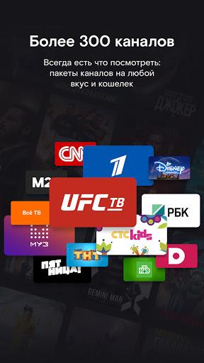 Wink - TV, movies, TV series, UFC 1.32.1 Screenshots 1
