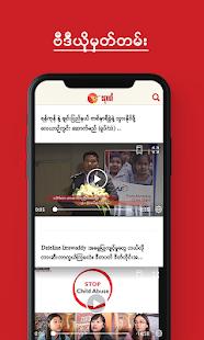 Irrawaddy (Burmese) screenshots 3