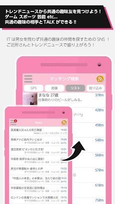ソーシャルネットワーキングのIt【イット】のおすすめ画像2