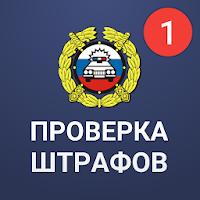 Штрафы ГИБДД официальные: с фотографией, проверка