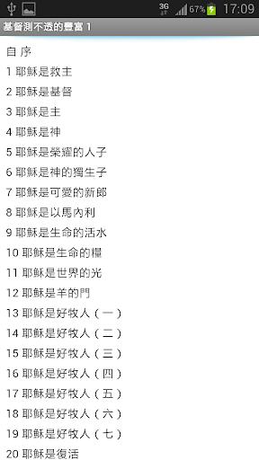 基督測不透的豐富 1 (試閱版) For PC Windows (7, 8, 10, 10X) & Mac Computer Image Number- 6