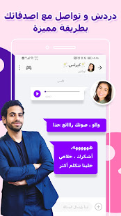 Sawa ARE - Egyptian voice chat room 3.2.24 Screenshots 4