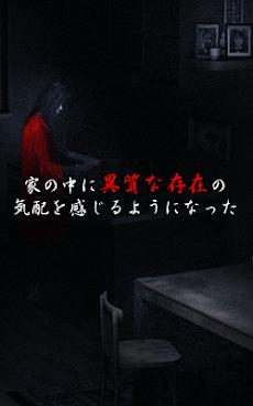 脱出ゲーム 呪巣 -零ノ章- トラウマ級の呪い・恐怖が体験できるホラー脱出ゲームのおすすめ画像4