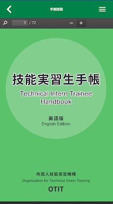 技能実習生手帳のおすすめ画像1
