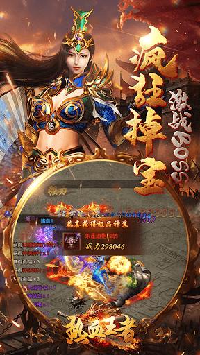 Blood & Legend:Dragon King,hero mobile online game  screenshots 1
