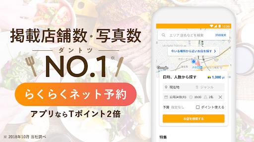 食べログ お店探し・予約アプリ - ランキングとグルメな人の口コミから飲食店検索  screenshots 1