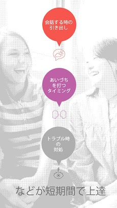 英会話アプリ「ネイティブ1000人と作った英会話〜日常英会話編〜」のおすすめ画像4