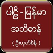 Pali Myanmar Dictionary (UHS)