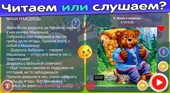 Сказки для детей и аудиосказки на ночь бесплатно 4