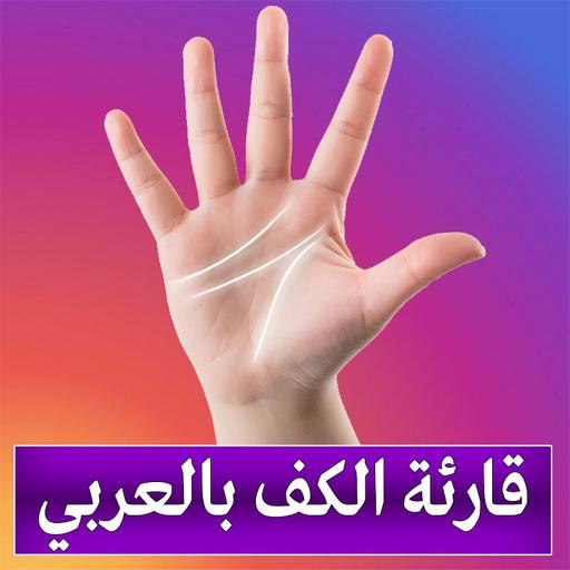 قارئة الكف بالعربي Apps On Google Play