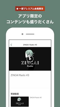 ZINGAIのおすすめ画像4