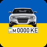 Проверка автономера - Украина, тестування beta-версії обміну бонусів