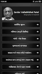 Sardar Vallabhbhai Patel Biography In Gujarati 1