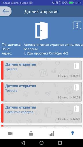 u041cu043eu0439 u0443u043cu043du044bu0439 u0434u043eu043c 2.1.23 Screenshots 6