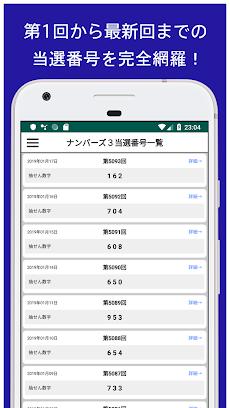 ナンバーズ3・4当選番号通知アプリのおすすめ画像3