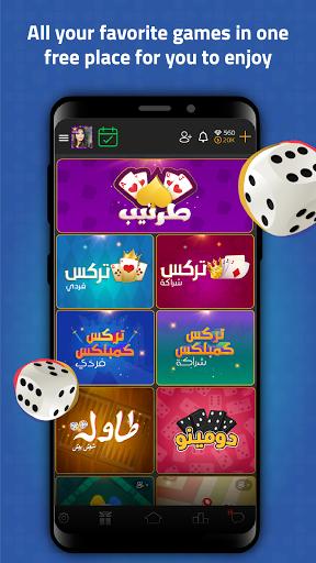 VIP Jalsat: Tarneeb, Trix & Domino Online 3.7.2.61 screenshots 8