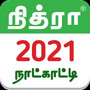 Tamil Calendar 2021 Tamil Calendar Panchangam 2021