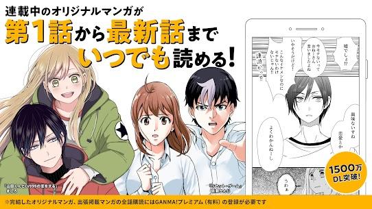 GANMA! (ガンマ) 話題の漫画が盛りだくさん!無料で全話を読めるオリジナル連載マンガも! 1