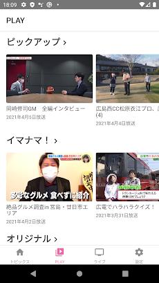 IRAW by RCC - 広島のニュース・動画配信のおすすめ画像3