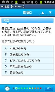 SPI言語 【Study Pro】のおすすめ画像2