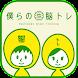 僕らの脳トレ - 謎解き脳トレゲーム - Androidアプリ