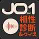 相性診断&クイズfor JO1 ジェイオーワン - Androidアプリ