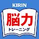 KIRIN毎日続ける脳力トレーニング~キリン脳研究から生まれた脳トレアプリ~