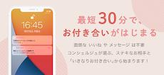 今日から恋人 - 婚活・恋活マッチングアプリのおすすめ画像2