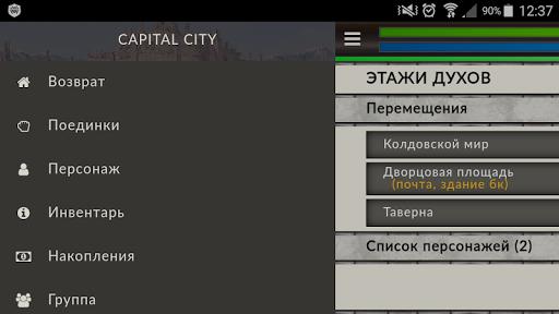 Combats Mobile 5.1.8 screenshots 13