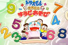 ドラえもんすうじあそび 子ども向けのアプリ人気知育ゲーム無料のおすすめ画像5
