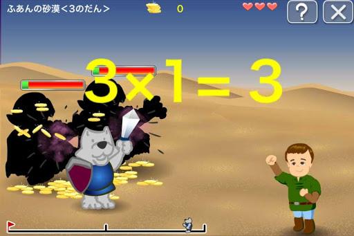 Multiplication Quest Trial screenshots 3